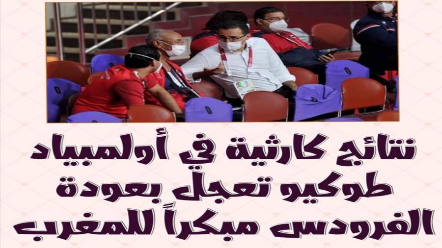 نتائج كارثية في أولمبياد طوكيو تعجل بعودة الفرودس مبكراً للمغرب