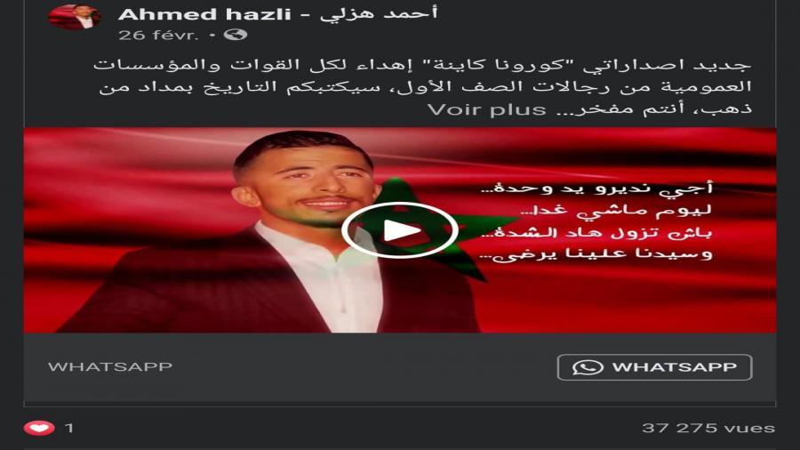 """""""كورونا كاينة""""أغنية للفنان احمد هزلي عن الوضعية الوبائية ببلادنا"""