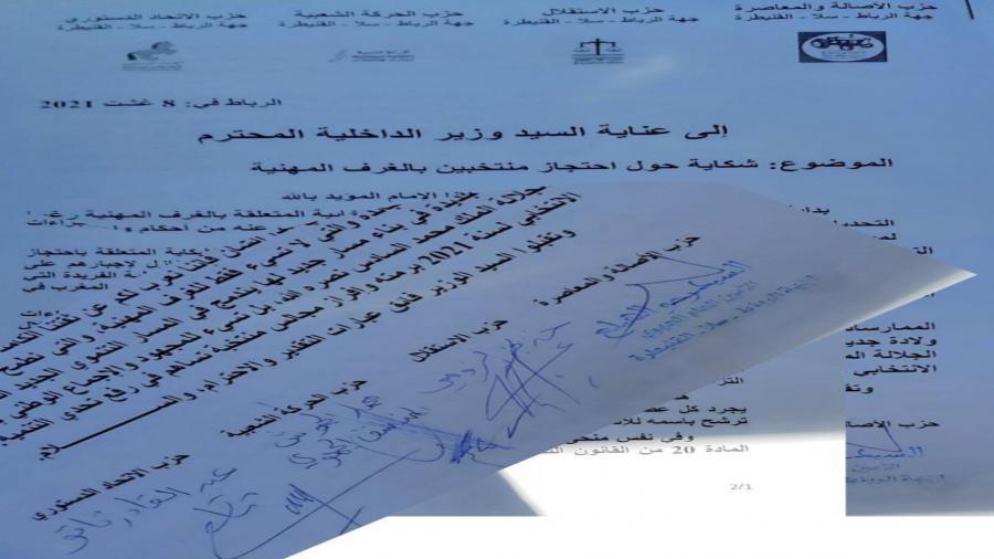 احتجاز منتخبين يدفع أحزاب لمراسلة وزير الداخلية مستعجلا