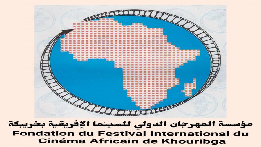 عودة للمهرجان الدولي للسينما الإفريقية السنة المقبلة بخريبكة من 11 إلى 18 مارس 2022