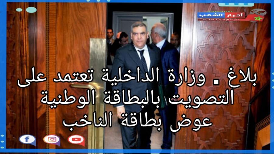 بلاغ ..وزارة الداخلية تعتمد على التصويت بالبطاقة الوطنية عوض بطاقة الناخب
