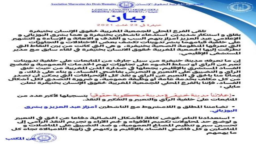 بيان من الفرع المحلي للجمعية المغربية لحقوق الإنسان بخنيفرة