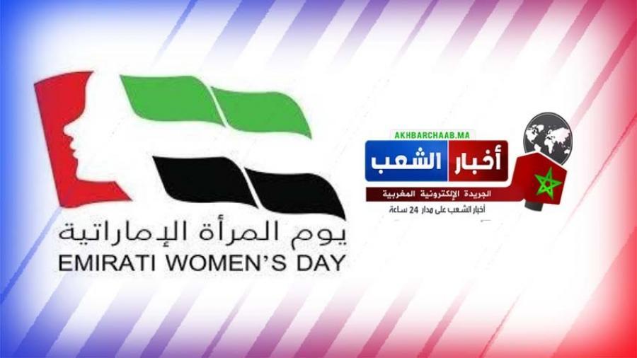 """في يوم المرأة الإماراتية: منبر """" اخبار الشعب """" المغربي يقدم تحية فخر واعتزاز من المرأة المغربية للمرأة الإماراتية"""