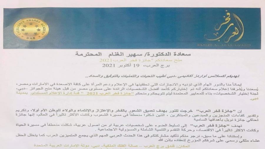 صالون دكتورة سهير الغنام أقام أمسيته ال 17 بالإشتراك مع إتحاد الكتاب والمثقفين العرب بباريس