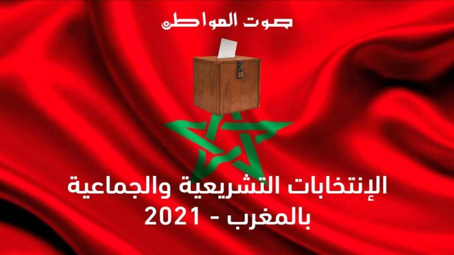 """الانتخابات التشريعية بالمغرب الأحرار يفوزون على """" ألعدالة و التنمية """""""