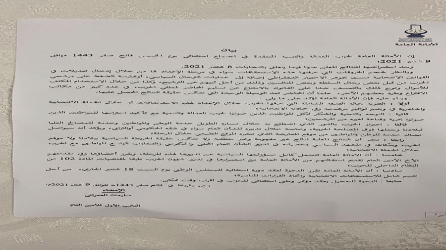 اعضاء الامانة العامة لحزب العدالة والتنمية برئاسة الأمين العام للحزب الدكتور سعد الدين العثماني يقدمون استقالة جماعية وتدعو لتنظيم مؤتمر وطني استثنائي في القريب العاجل، مع الدعوة إلى عقد مجلس وطني استثنائي