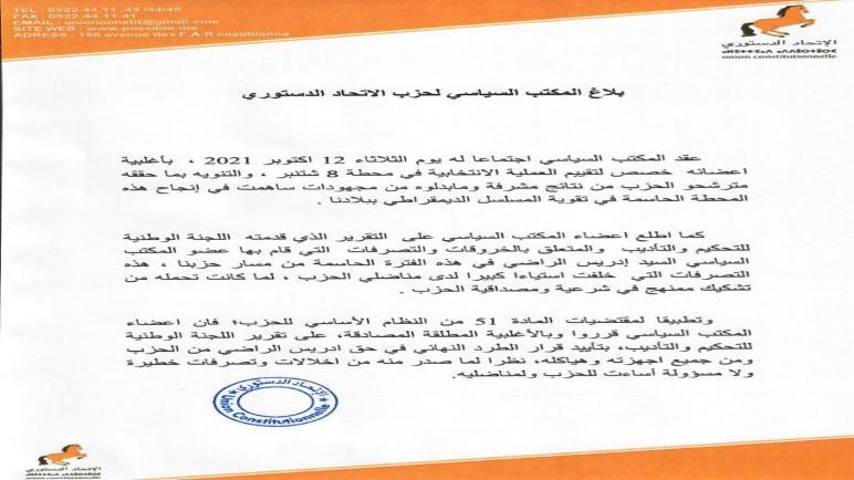 الاتحاد الدستوري يطرد ادريس الراضي – بلاغ-