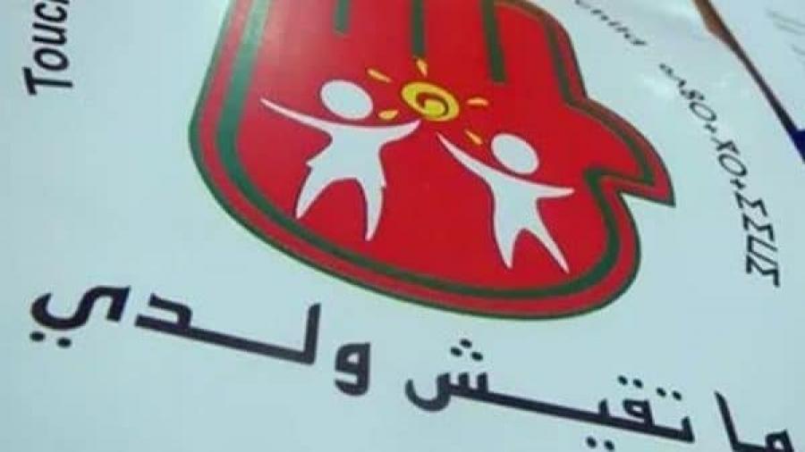 بلاغ منظمة ماتقيش ولدي حول استغلال الاطفال في الحملات الانتخابية.