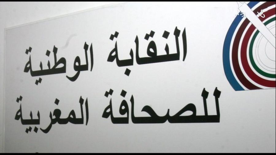بلاغ (النقابة الوطنية للصحافة المغربية). بخصوص تبرهيش بعض الصحف الجزائرية
