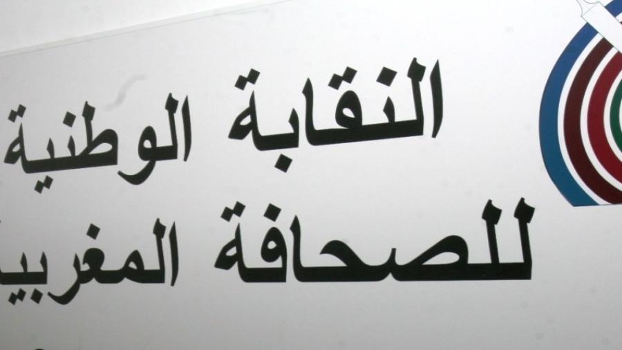 النقابة الوطنية للصحافة المغربية ترد على بلاغ لاماب