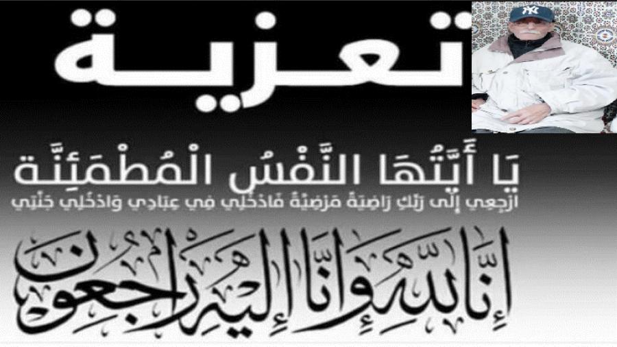 تعزية في وفاة الاخ والصديق مصطفى حنان الذي وافته المنية هذا اليوم بعد معاناة مع المرض