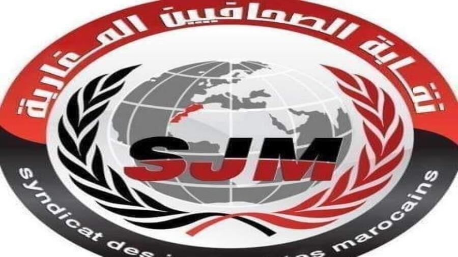 بلاغ نقابة الصحافيين المغاربة