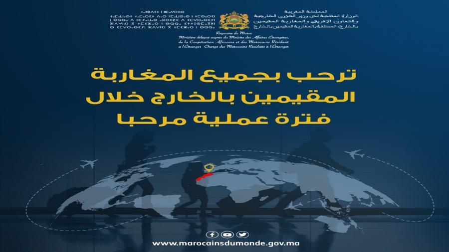 الوزارة المنتدبة المكلفة بالمغاربة المقيمين بالخارج ترفع من يقظتها التواصلية لارشادهم وتوجيههم