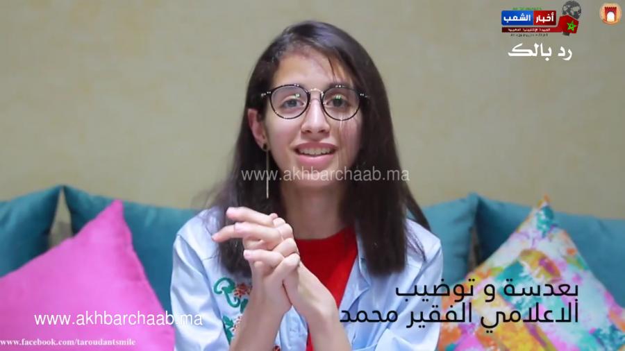 التفوق الدراسي المغربي التلميذة فاطمة الزهراء امنصاك نموذجا يحتدى به