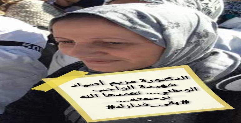 النقابة المستقلة لاطباء القطاع العام تنعي شهيدة الواجب الوطني الدكتورة اصياد مريم