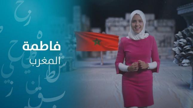 """التلميذة فاطمة الزهراء أخيار تتأهل لنهائي مسابقة """"تحدي القراءة العربي"""" بدبي"""""""