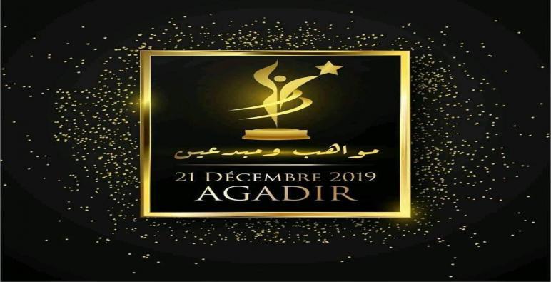 اكادير..مجموعة نتعاونو جميع بشراكة Maroc Annuaire تسعى إلى تنظيم النسخة الثالثة من حدث مواهب و مبدعين