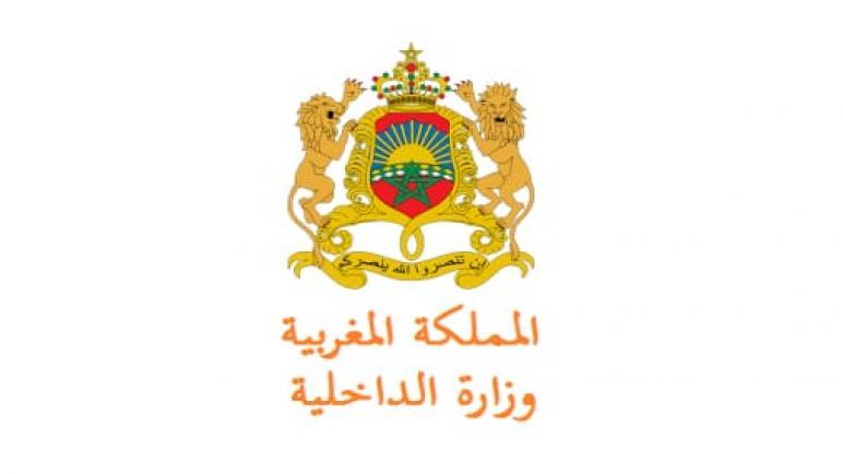 وزارة الداخلية تدعو الشابات والشباب إلى التسجيل في اللوائح الانتخابية العامة
