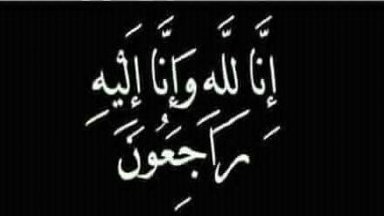 وفاة والدة السيد عبد اللطيف دحان ،رئيس منطقة أمن سطات