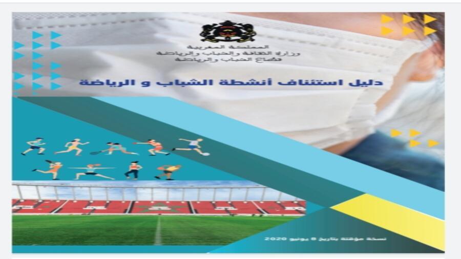قطاع الشباب و الرياضة يصدر دليل استئناف أنشطة الشباب و الرياضة