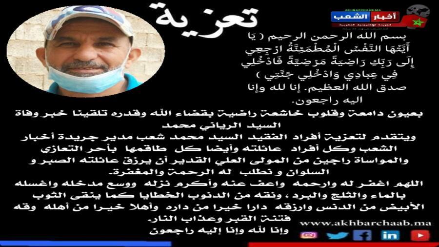 تعزية في وفاة السيد الريتني محمد
