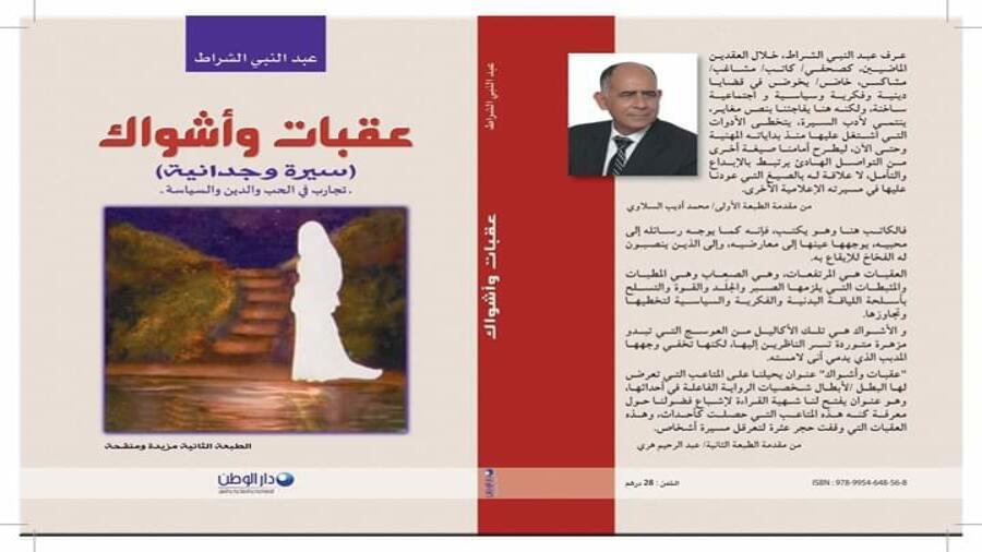 قراءة عراقية في(عقبات وأشواك) المغربية جدلية ثورة الحب وثورة النضال والمعارك الخاسرة