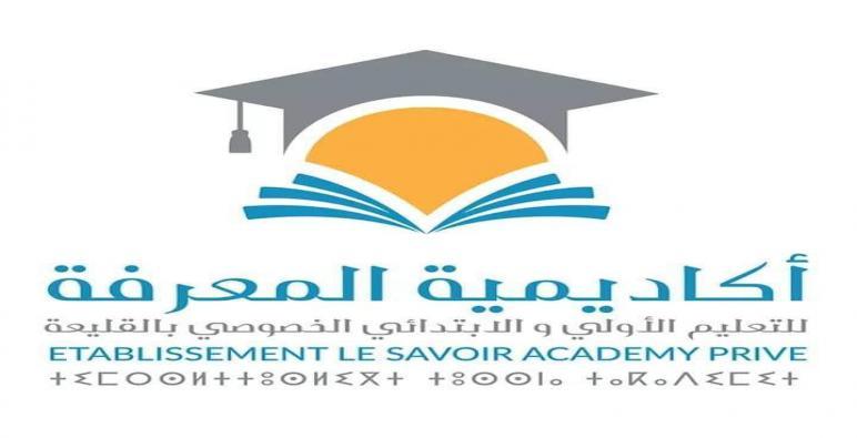 إعلان_هام من أكاديمية المعرفة للتعليم الخصوصي : الاعفاء من واجبات التمدرس