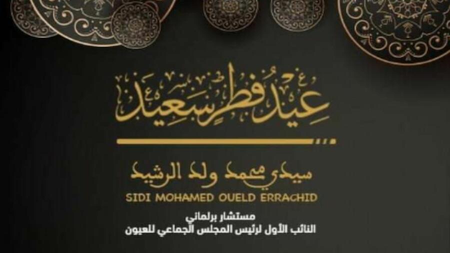 العيون..تهنئة من السيد مولاي حمدي ولد الرشيد الى السدة العالية بالله