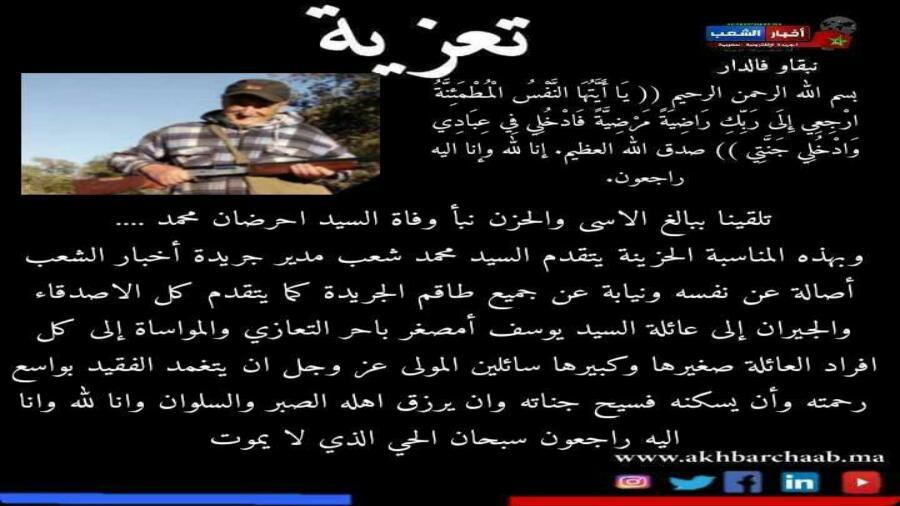تعزية في وفاة السيد احرضان محمد