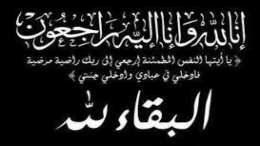 تعزية في وفاة صهر السيد احمد شيشا مدير ديوان العامل بعمالة شيشاوة