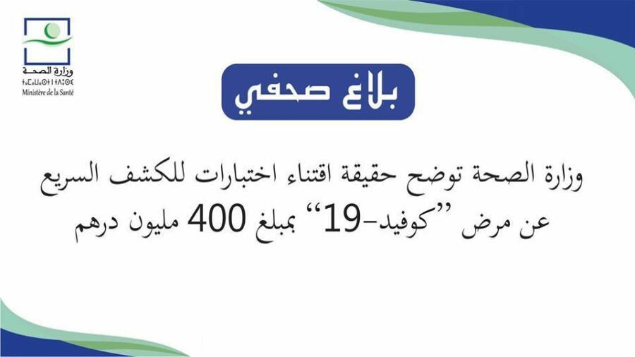 """وزارة الصحة توضح حقيقة اقتناء اختبارات للكشف السريع عن مرض """"كوفيد-19"""" بمبلغ 400 مليون درهم."""