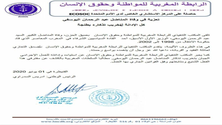 تعزية في وفاة المناضل عبد الرحمان اليوسفي وكل الإدانة لتخريب تذكاره بطنجة