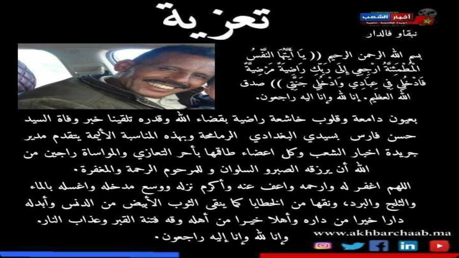 تعزية في وفاة السيد حسن فارس بسيدي البغدادي الرمامحة