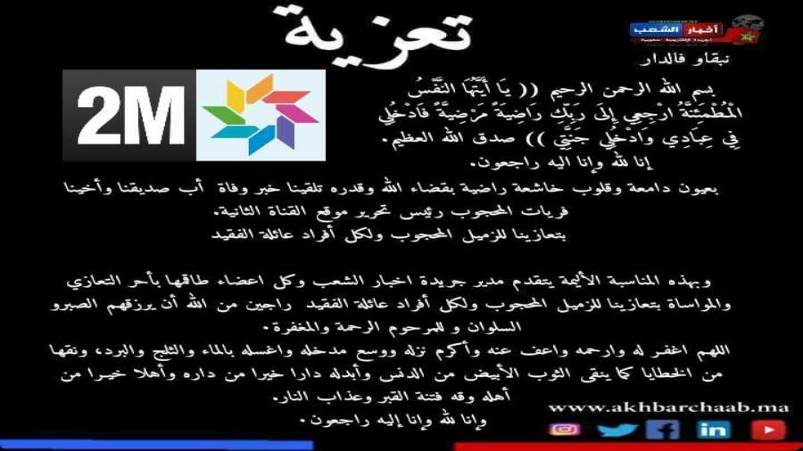 تعزية في وفاة اب الصديق فريات المحجوب رئيس تحرير موقع القناة الثانية.
