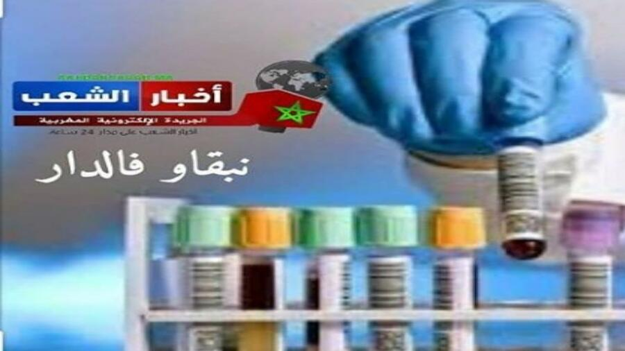 عدد التحاليل المخبرية للكشف عن فيروس جائحة كورونا المستجد ( كوفيد -19 ) في المغرب ،تجاوز يوميا 17 ألف و 500 تحليلا في 24 مختبرا وطنيا.