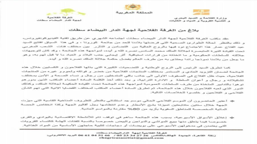 مكتب الغرفة الفلاحية لجهة الدار البيضاء سطات يعقد اجتماعه الشهري عن طريق تقنية الفيديوكونفيرونس