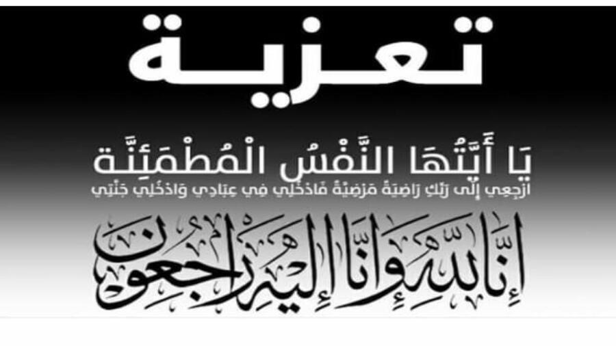 تعزية في الفقيد السيد جاسم قاسم العرب
