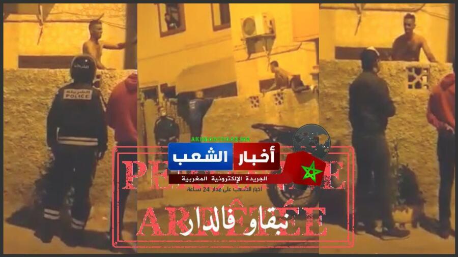 أكادير … توقيف شخص عاري الصدر كان يوجه عبارات السب والشتم لعناصر الشرطة على إثر فيديو تداوله رواد مواقع التواصل اﻹجتماعي.