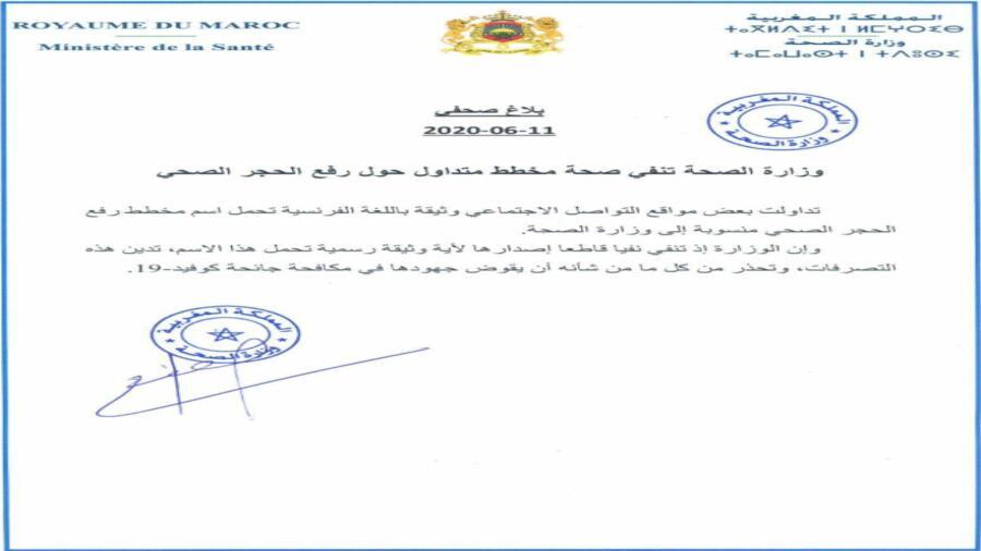 وزارة الصحة تنفي صحة مخطط متداول حول رفع الحجر الصحي