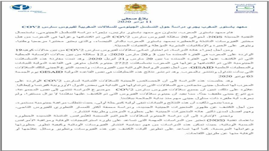 معهد باستور المغرب يجري دراسة حول التسلسل الجينومي للسلالات المغربية لفيروس سارس COV2