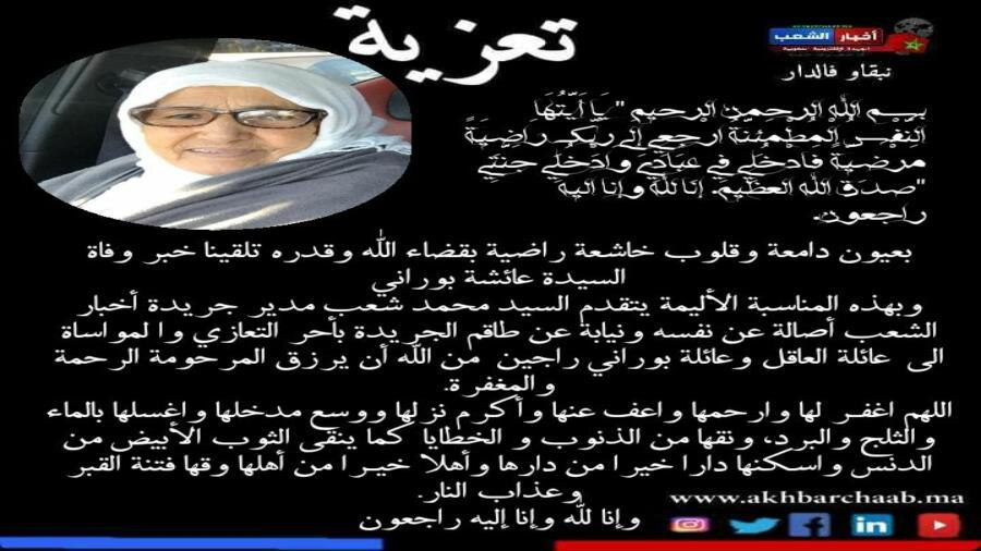تعزية في وفاة السيدة عائشة بوراني