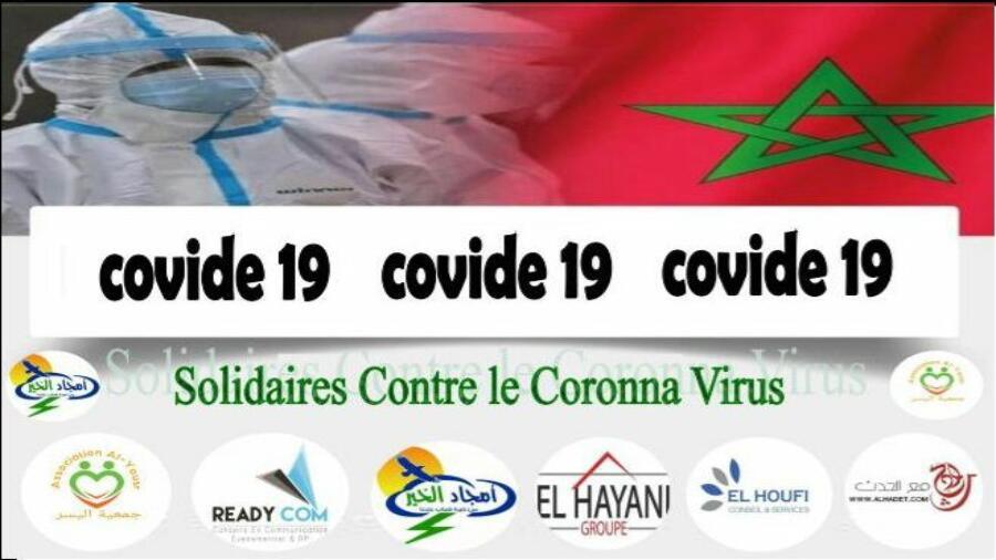 مؤسسة أمجاد الخير عبر صفحتها تتوعد بتوزيع الأدوية رغم ظروف وباء فيروس كورونا