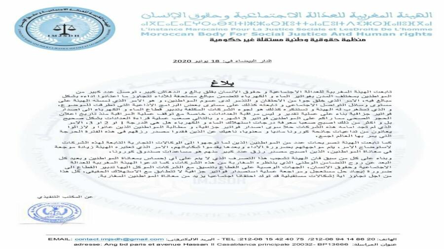 بيان الهيئة المغربية للعدالة الاجتماعية و حقوق الانسان بخصوص ارتفاع فواتير الماء و الكهرباء