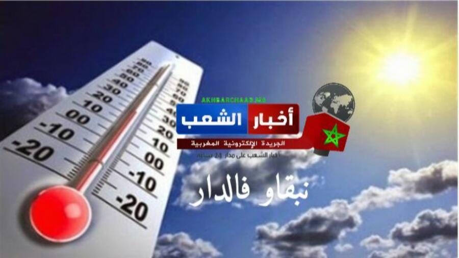 مديرية الأرصاد الجوية تنذر بطقس حار سوف يهم أغلب مناطق المملكة يومي الأحد والإثنين.
