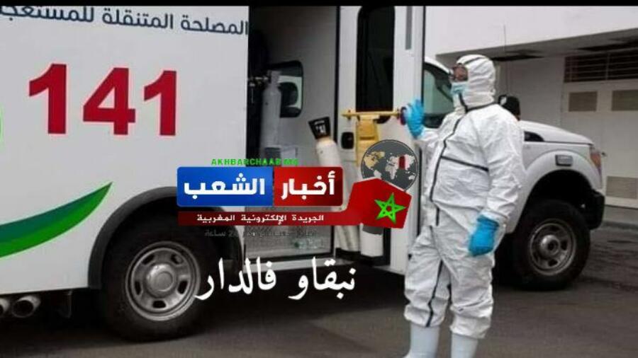 عاجل: حالة جديدة أصيبت بفيروس كورونا ، تم تسجيلها بإقليم سيدي إفني .