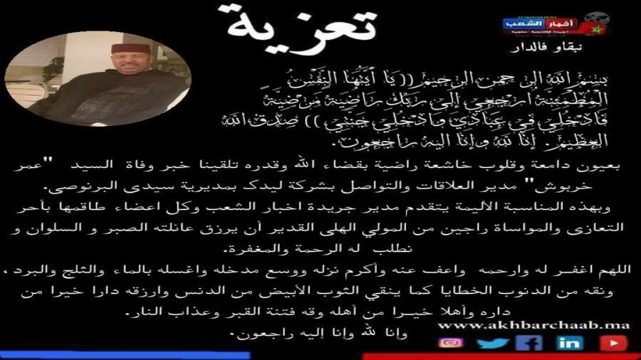 """تعزية في وفاة السيد """"عمر خربوش"""" مدير العلاقات والتواصل بشركة ليدك بمديرية سيدي البرنوصي."""