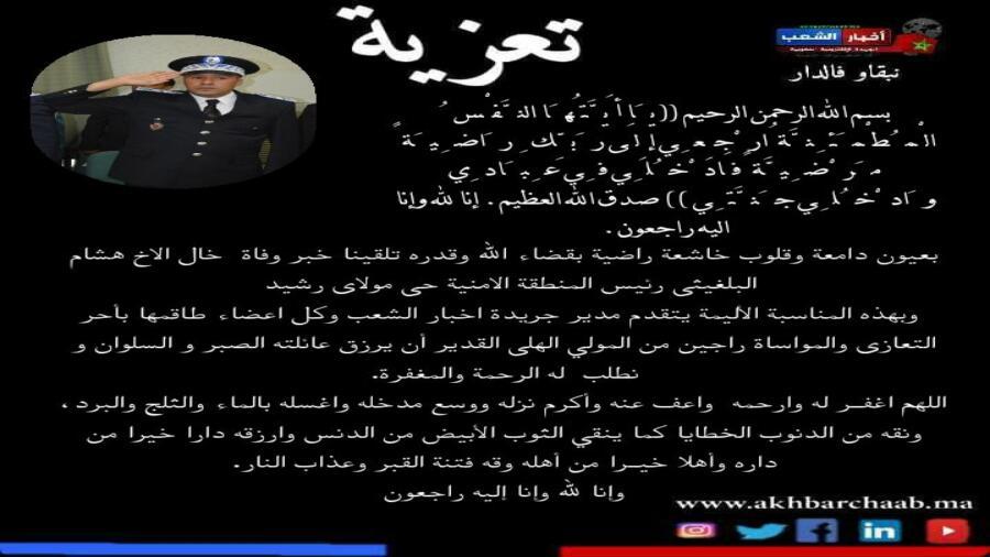 تعزية في وفاة خال الاخ هشام البلغيثي رئيس المنطقة الامنية حي مولاي رشيد
