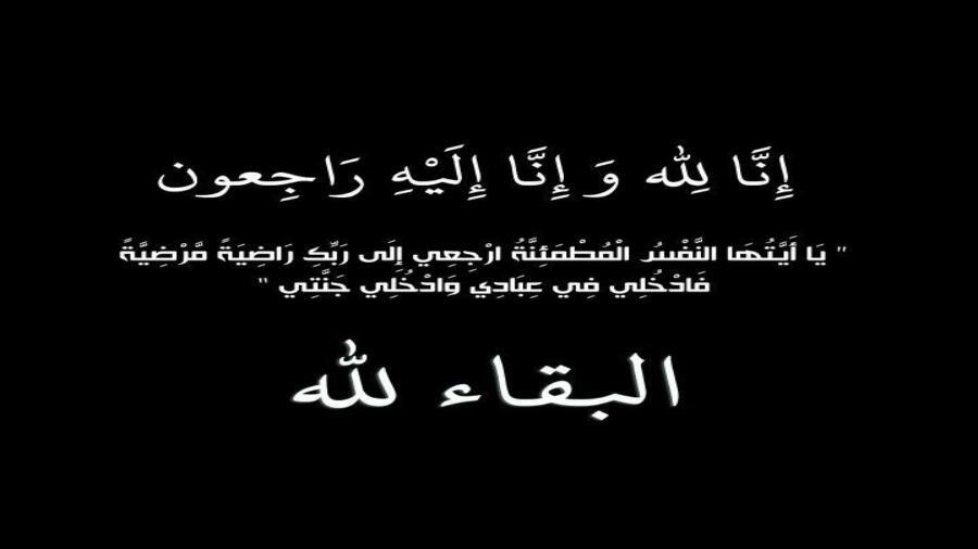 """اقليم شيشاوة : """"انا لله وانا اليه راجعون"""" تعزية ومواساة في وفاة والد أب محمد العسري رئيس جماعة ادسيل ."""