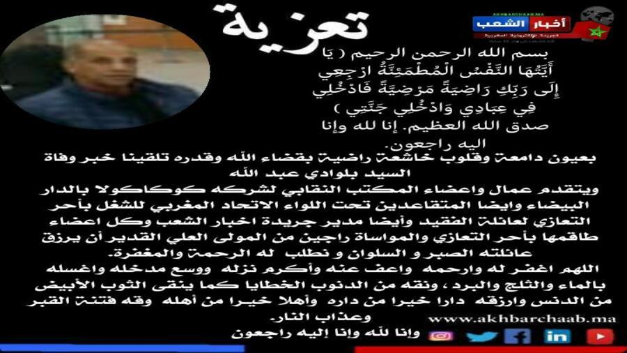 تعزية في وفاة السيد بلوادي عبد الله