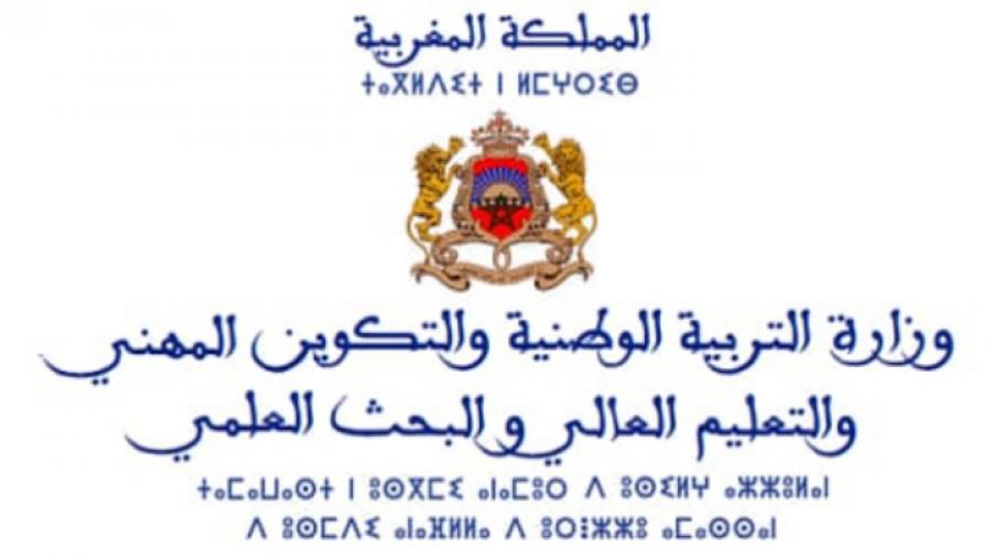بلاغ اخباري من وزارة التربية الوطنية والتكوين المهني والتعليم العالي والبحث العلمي